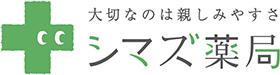 漢方相談・自然療法・処方箋調剤薬局|埼玉県春日部市 シマズ薬局